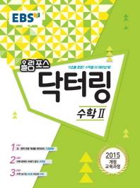 고등 수학2(2020)(EBS 올림포스 닥터링)