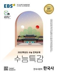 고등 한국사영역 한국사(2021)(2022 수능대비)(EBS 수능특강)