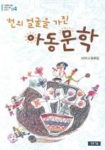 천의 얼굴을 가진 아동문학(어른을 위한 어린이책 이야기 04)