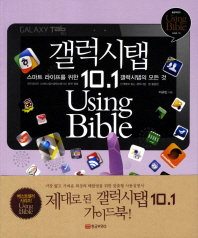 갤럭시탭 10.1 Using Bible(Using Bible 시리즈 10)