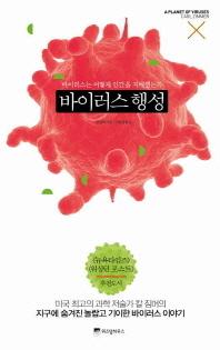 바이러스 행성(양장본 HardCover)