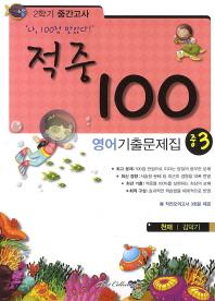영어 중3-2 중간고사 기출문제집(천재 김덕기)(2013)