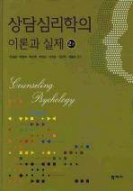 상담심리학의 이론과 실제(2판)(양장본 HardCover)