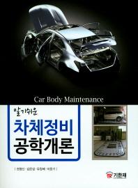 차체정비 공학개론(알기쉬운)