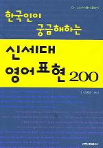 한국인이 궁금해하는 신세대 영어표현 200