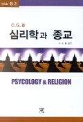 심리학과 종교