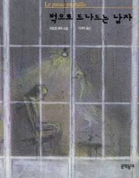 벽으로 드나드는 남자(문학동네 세계문학)(양장본 HardCover)