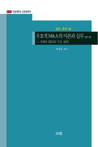 우호적 M&A의 이론과 실무. 1(BFL 총서 12)