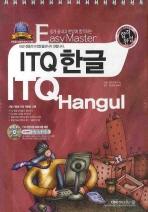 ITQ 한글(2009)(합격완성)(CD1장포함)(스프링)