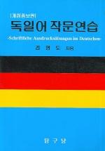 독일어 작문연습(2판)