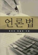언론법: 한국의 현실과 이론(양장본 HardCover)