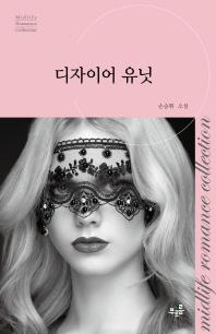 디자이어 유닛(미드라이프 로맨스 컬렉션 3)