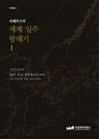 라페루즈의 세계 일주 항해기(번역총서 1)(전2권)