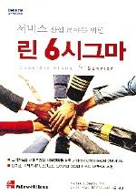 린 6 시그마(서비스 산업 분야를 위한)