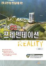 건축 CG 프레젠테이션 REALITY(건축 표현기법 현장실무를 위한)(CD1장포함)