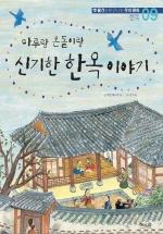 마루랑 온돌이랑 신기한 한옥이야기 ///6009