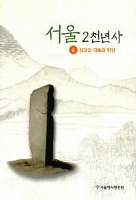 서울2천년사 6호: 삼국의 각축과 한강