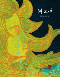 해소녀(예술과 심리 동화 시리즈 7)(양장본 HardCover)