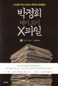 박정희 대미로비 X파일(하): 부패 망명편