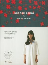 Dress Making ---  부록포함