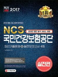 NCS 국민건강보험공단 최신기출문제+실전모의고사 4회: 실전편(2017)