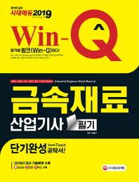 금속재료산업기사 필기 단기완성(2019)(Win-Q)(개정판)