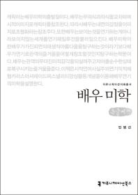 배우 미학(큰글씨책)(커뮤니케이션이해총서)