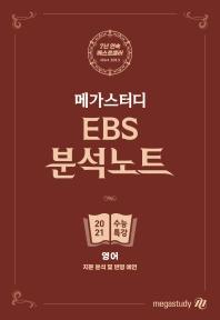 고등 영어 수능특강(2020)(2021 수능 대비)(메가스터디 EBS 분석노트)