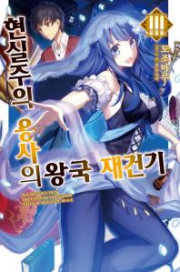 현실주의 용사의 왕국 재건기. 3(노블엔진(Novel Engine))