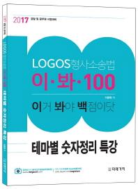 형사소송법 이 봐 100 테마별 숫자정리 특강(2017)(Logos)
