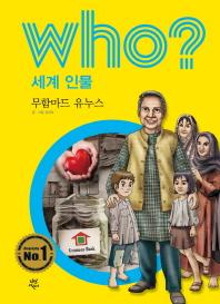 Who? 세계 인물: 무함마드 유누스(반양장)