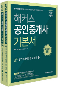 공인중개사법령 및 실무 기본서 세트(공인중개사 2차)(2018)(해커스)(전2권)