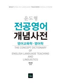 윤도형 전공영어 개념사전: 영어교육학 영어학(2016)(양장본 HardCover)