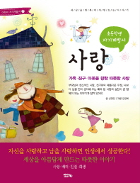사랑(초등학생 자기계발서)(2판)(어린이 자기계발서 7)