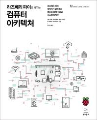 라즈베리 파이로 배우는 컴퓨터 아키텍처(위키북스 임베디드 & 모바일 시리즈 35)