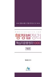 행정법 정리 핵심지문총정리1000(6판)