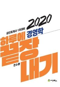 하루에 끝장내기 경영학(2020) 공인회계사 1차대비