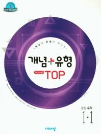 중학 수학 중1-1(최고수준 탑)(2019)(개념 플러스 유형)