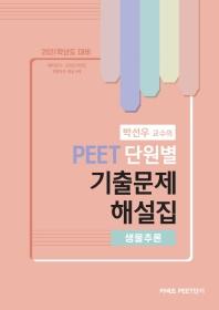 PEET 단원별 기출문제 해설집: 생물추론(2021)(박선우 교수의)