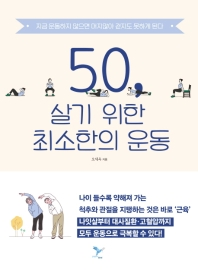 50, 살기 위한 최소한의 운동