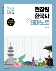 현창원 한국사 분류사 테마노트(2019)