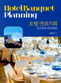 호텔 연회기획(2019)(반양장)