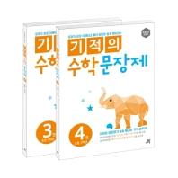 기적의 수학 문장제 2학년 세트(전2권)