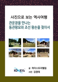 [사진으로 보는 역사여행] 관운장을 만나는 동관왕묘와 조선 왕손을 찾아서