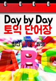 최신 유형 Day by Day 토익 단어장 (개정판)