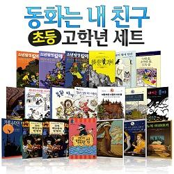[논장]동화는 내 친구 초등고학년 세트(전20권)