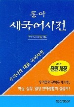 새국어사전(비닐)