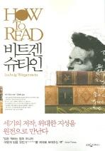 HOW TO READ 비트겐슈타인(HOW TO READ 시리즈)