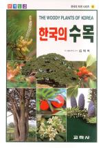 한국의 수목 /203