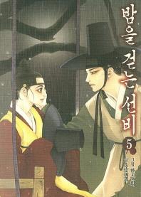 밤을 걷는 선비. 5
